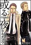 �����]NightS�]���d�q���聄