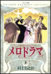 メロドラマ (1)