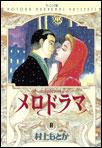 メロドラマ (2)
