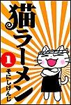 猫ラーメン (1)