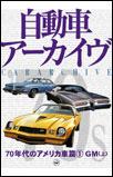 70年代のアメリカ車1―GM (上)