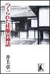 つくられた桂離宮神話 (単行本)