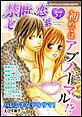 禁断の恋 ヒミツの関係 vol.57