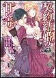 契約結婚の甘い毒〜侯爵の淫らな戯れと秘めた純愛〜