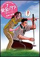 黄金のラフ2〜草太の恋〜