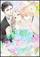 【電子オリジナル】秘蜜のトライアングル・マリッジ【特典SS付】