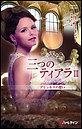 プリンセスの愁い 【ハーレクイン・プレゼンツ作家シリーズ別冊版】
