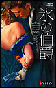 氷の伯爵 【ハーレクイン・ヒストリカル・スペシャル版】