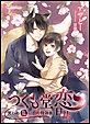 つくも堂恋日誌 〜笑わぬ狐に恋の特効薬〜