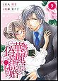 comic Berry's 華麗なる偽装結婚【分冊版】
