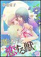 魔法月と恋する獣 (3)