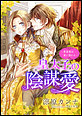 【電子オリジナル】皇太子の陰謀愛−男装姫は策に溺れる−【特典SS付】