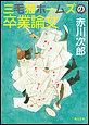「三毛猫ホームズ」シリーズ