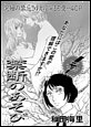 ブラック主婦 vol.2〜禁断のあそび〜