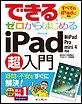 できるゼロからはじめるiPad超入門 新iPad/Pro/mini 4対応