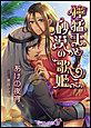 獰猛王と砂漠の歌姫