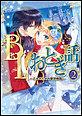 BLおとぎ話〜乙女のための空想物語〜2