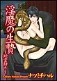 淫魔の生贄〜蛇霊狩り〜