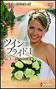 プリンスの花嫁 【ハーレクイン・プレゼンツ作家シリーズ別冊版】