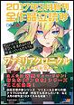GA文庫&GAノベル2017年3月の新刊 全作品立読み(合本版)