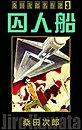 囚人船 桑田次郎名作選 (3)