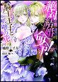 """絶対結婚命令! 騎士王子と""""壁の花""""【イラスト付】"""