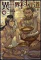 異世界料理道