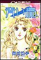グリム童話コミックス 青い鳥