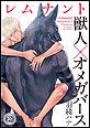 レムナント—獣人オメガバース—