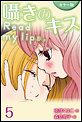 [カラー版]囁きのキス〜Read my lips.