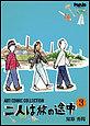 猪原秀陽 Art Comic Collection