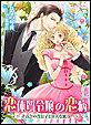 恋体質令嬢の恋病 〜青百合の貴公子と甘美な蜜月〜