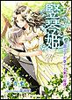 竪琴姫〜貴公子が奏でる蜜の旋律〜