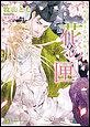 花の匣〜桜花舞う月夜の契り〜【特別版】