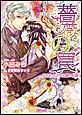 【分冊版】薔薇の罠〜囚われの乙女と銀の伯爵〜