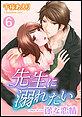 先生に溺れたい〜一途な恋情 6巻