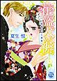 花盗人の褥〜略奪われた舞姫