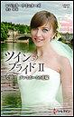 プレイボーイの花嫁【ハーレクイン・プレゼンツ作家シリーズ別冊版】