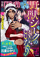 禁断Loversロマンチカ Vol.022 野獣シークのいいなり