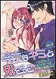 今夜もキミと鬼ごっこ 〜ケダモノレイヤーは本物の鬼攻めで〜 vol.4