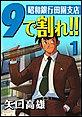 9で割れ!!—昭和銀行田園支店