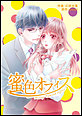 comic Berry's 蜜色オフィス【分冊版】