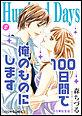 Hundred Days〜100日間で俺のものにします〜