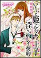 いけにえ姫とケダモノ王子〜淫らなドレイ契約〜