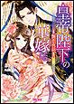 皇帝陛下の華嫁〜艶恋夜話〜