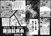 商品画像:[コミック雑誌版]難波鉦異本 第11話