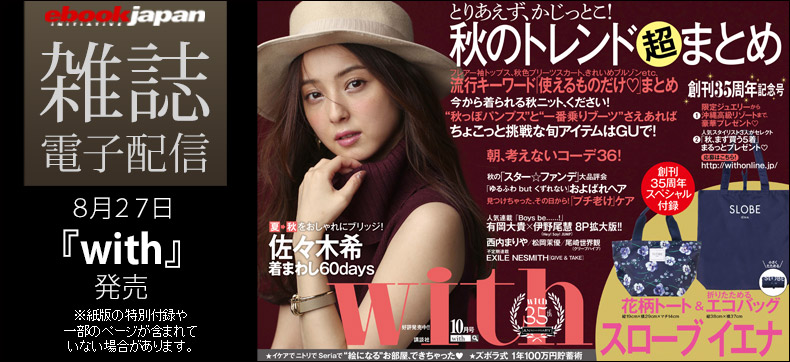 『with』発売中