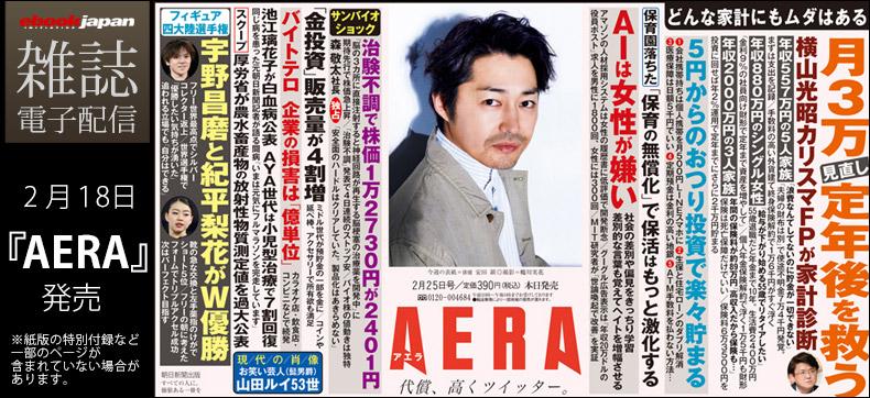 『AERA』発売中