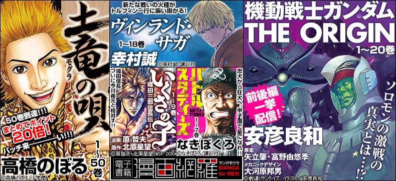 『機動戦士ガンダム THE ORIGIN』20巻到着!!!