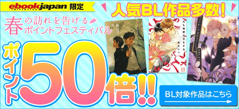 人気のBL作品ポイント50倍!!